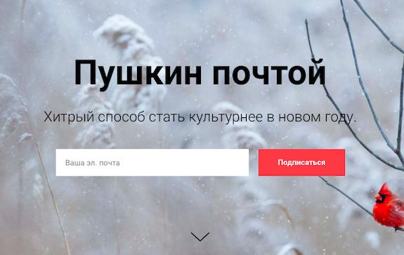 Пушкин почтой