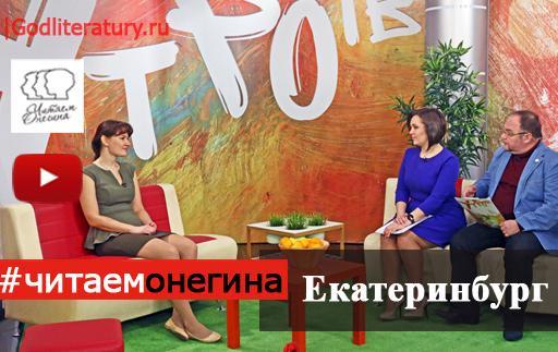 ЧитаемОнегина Екатеринбург