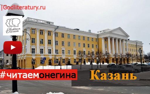 Читаем Онегина-Казань