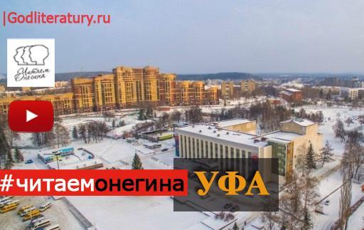 ЧитаемОнегина-Уфа