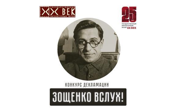 конкурс Зощенко вслух