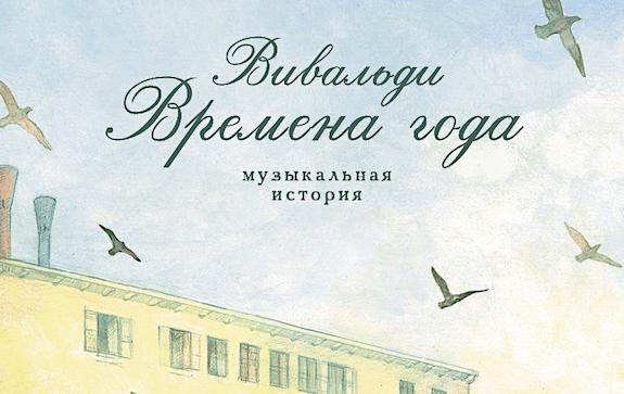 Вивальди_Времена года