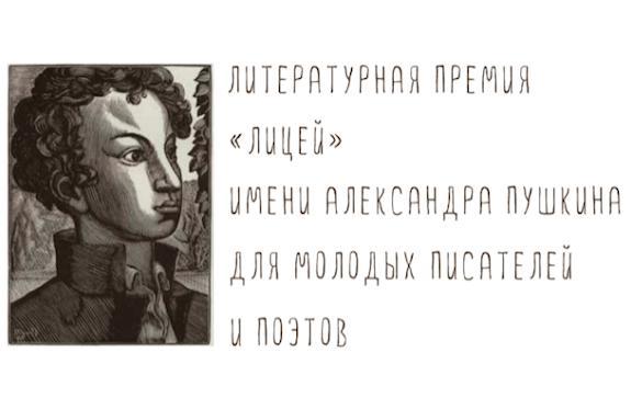 Премия имени Пушкина Лицей