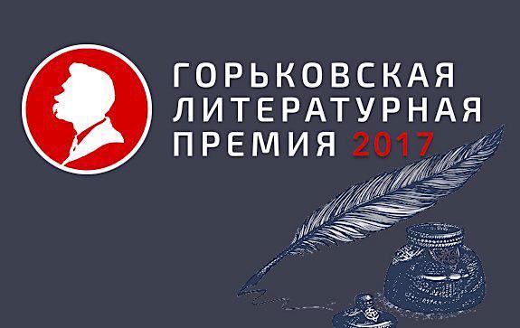 горьковская литературная премия