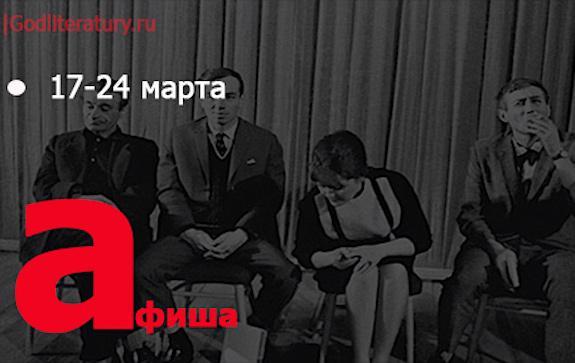 литературная афиша март