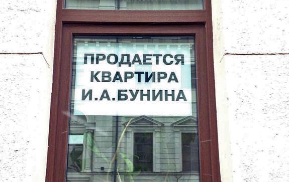 продается-квартира-Бунина