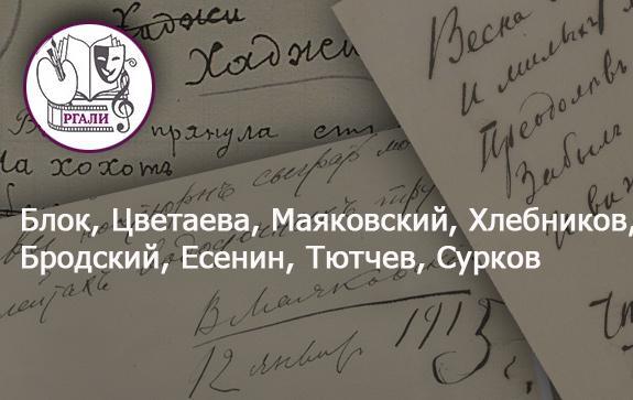 Автографы-Блока,-Цветаевой,-Маяковского,-Хлебникова,-Бродского,-Есенина,-Тютчева,-Суркова