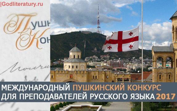 Пушкинский-Конкурc-Грузия
