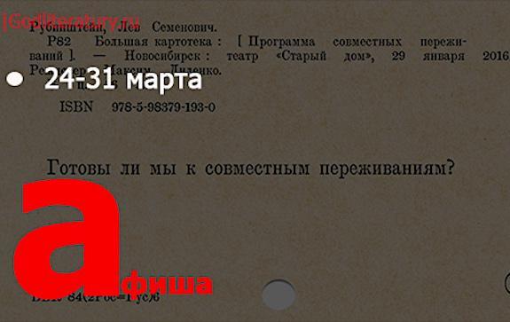 афиша-24-31-марта