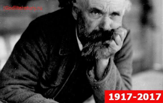 100-лет-революции-Пришвин