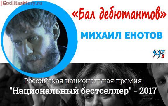 Михаил-Енотов-Нацбест