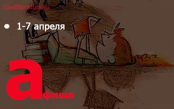 литературная-афиша_1-7апреля
