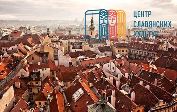 Месяц чешской культуры