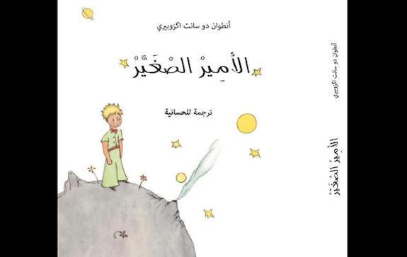 Маленький принц на языке хассания