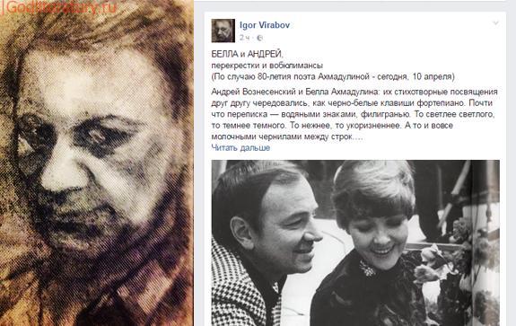 Игорь-Вирабов-о-Белле-Ахмадулиной-и-Андрее-Вознесенском