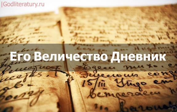 Дневник Льва Толстого