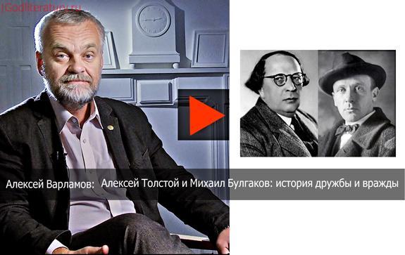 Михаил Булгаков и Алексей Толстой лекция Варламова