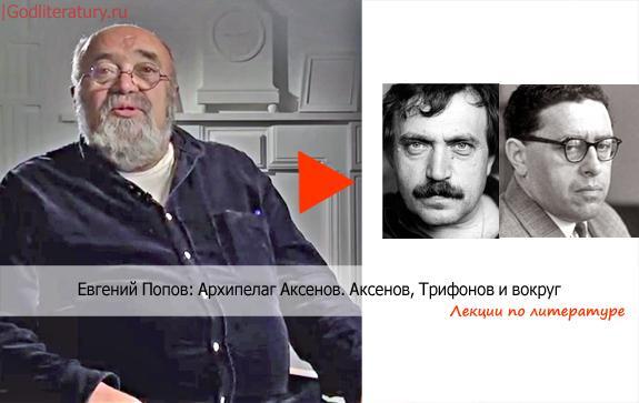 Лекция-Попова-о-б-Аксенове-,-Трифонове-и-др.