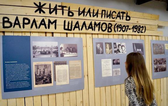 Передвижная выставка, посвященная Варламу Шаламову