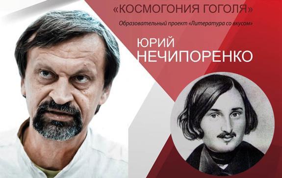 Нечипоренко-о-Гоголе