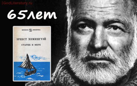 Роман-Сенчин-о-книге Хемингуэя Старик-и-море