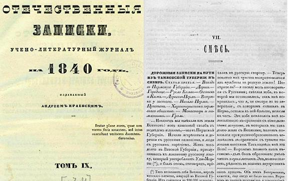 Мельников-Печерский_травелог