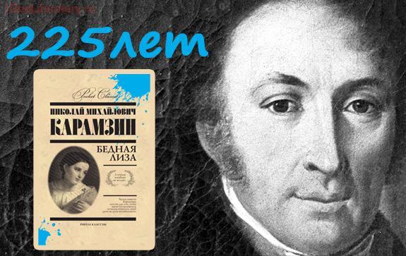 225-лет-книге-Бедная-Лиза-Карамзина