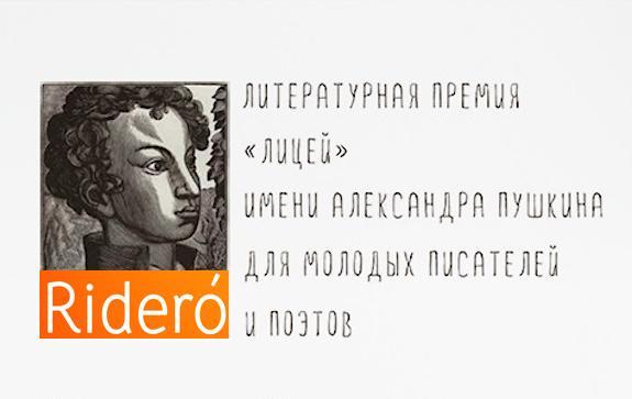 Лицей и Ридеро