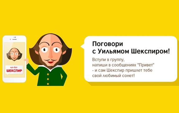 Шекспир-бот