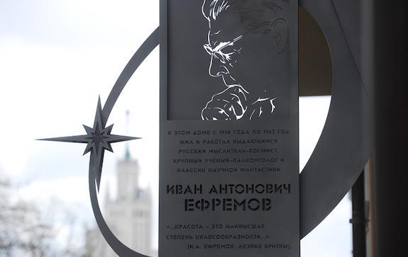 Мемориальная доска Ефремову