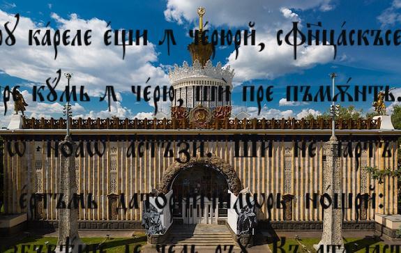 Музей Кириллицы