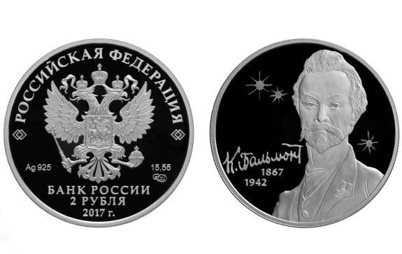 Монета Бальмонт