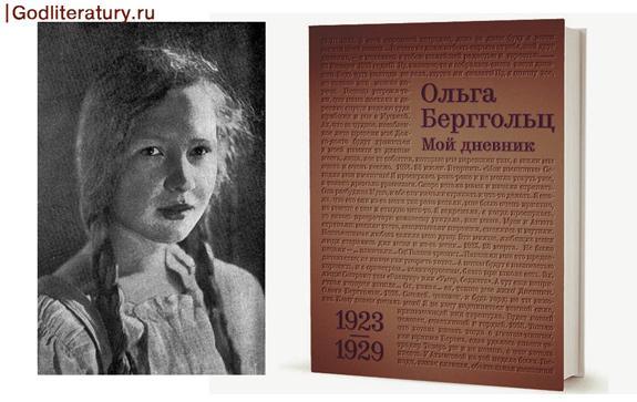 Берггольц-О.Ф.-Мой-дневник.-Т.-1-1923–1929-1