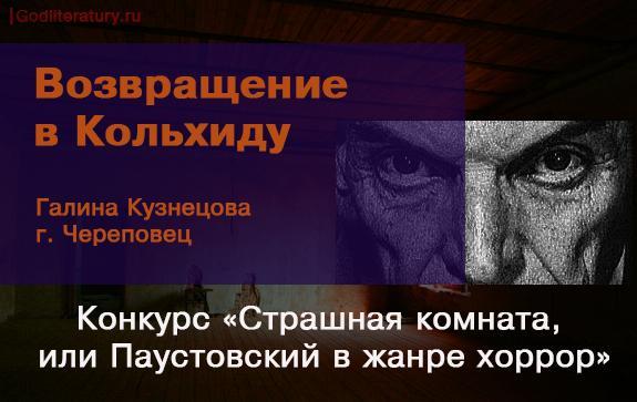Конкурс-Паустовский-хоррор-Кузнецова-Возвращение-в-Кольхиду