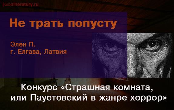 Конкурс-Паустовский-хоррор-Элен-П-Не-трать-время-попусту