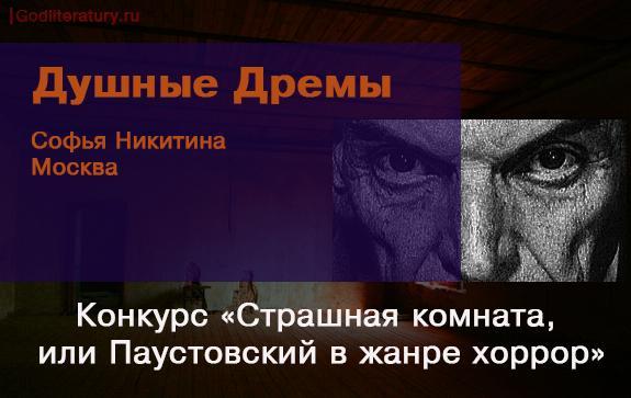 Конкурс-Паустовский-хоррор-Никитина-Душная-дрема