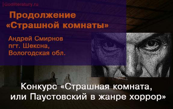 Конкурс-Паустовский-хоррор-Андрей-Смирнов-Шексна