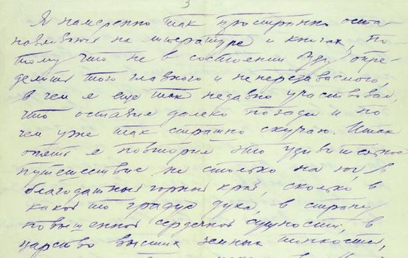 Письмо Пастернака