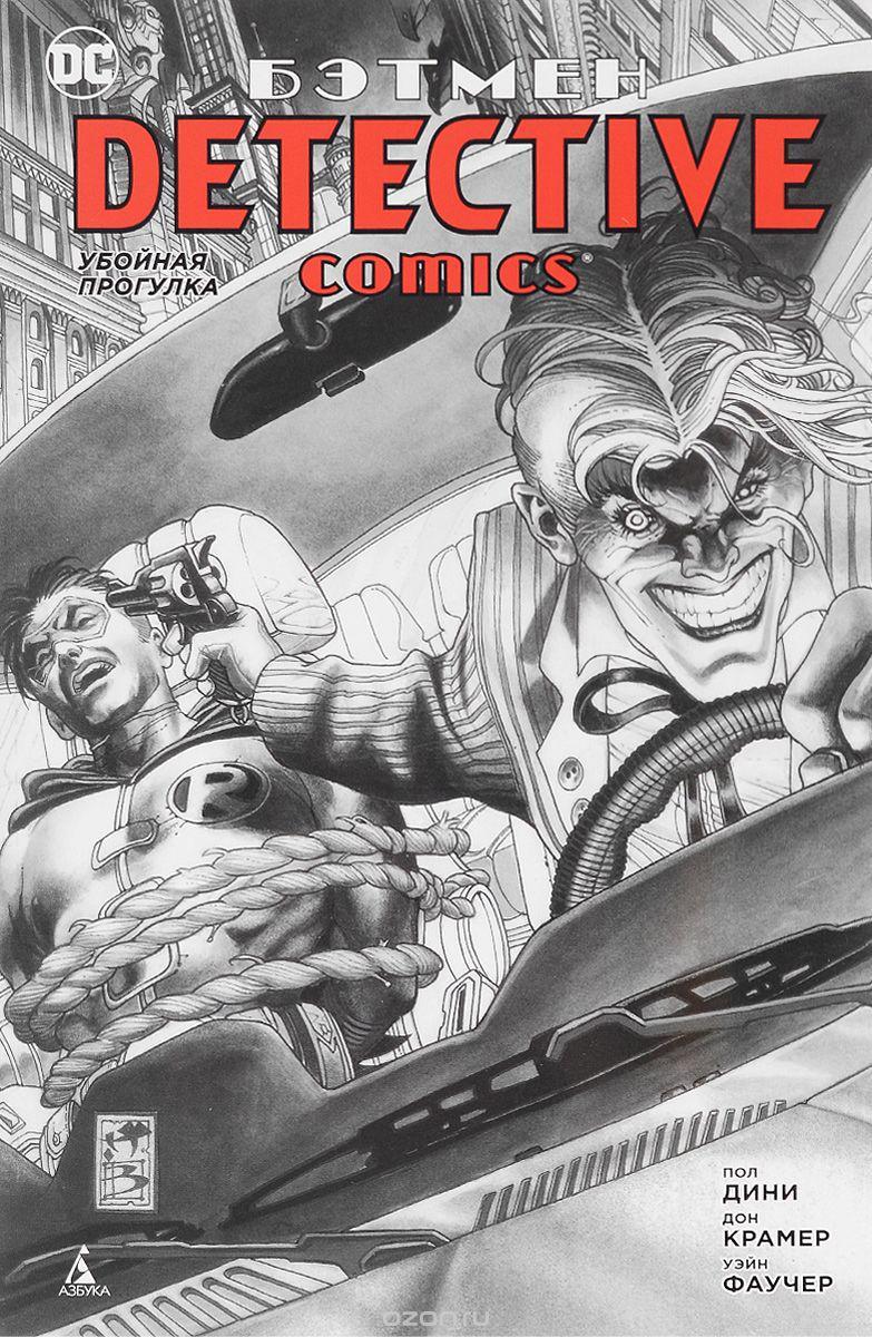 2. П.Дини, Д. Крамер, Д.Фаучер, У. Бэтмен. Detective Comics. Убойная прогулка Азбука  2017