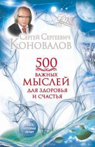 С. Коновалов. 500 важных мыслей для Здоровья и Счастья