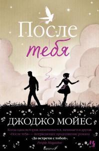 Д. Мойес. «После тебя». — «Иностранка», 2015