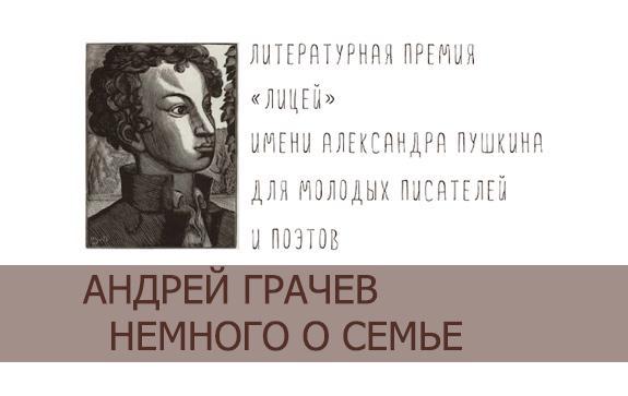 Андрей-Грачев_Лицей