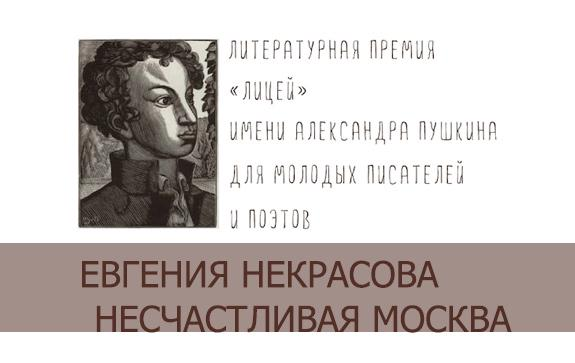 Евгения-Некрасова-Несчастливая-Москва