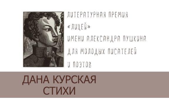 Дана-Курская-Стихи