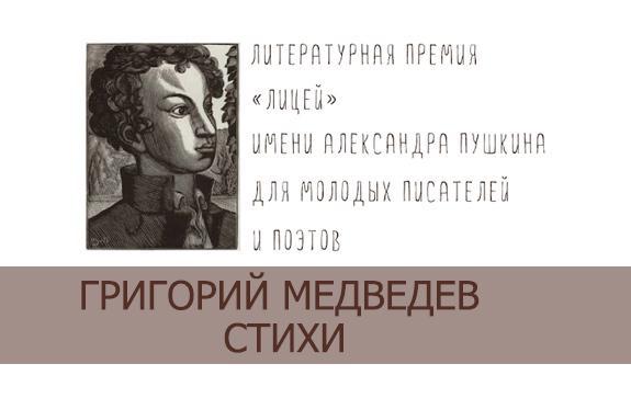 Григорий-Медведев-Стихи