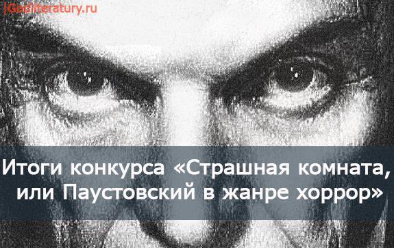 Итоги-конкурса-Паустовский-в-жанре-хоррор
