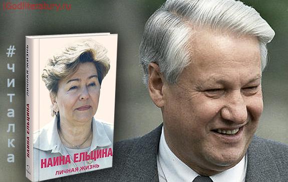 Книга-о-Ельцине