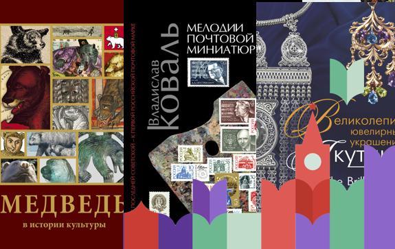 региональные книги на Красной площади