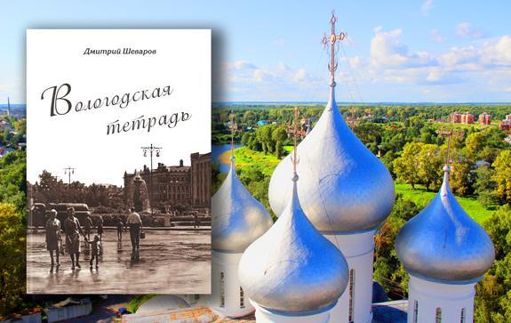 Вологодская тетрадь Шеваров Дмитрий