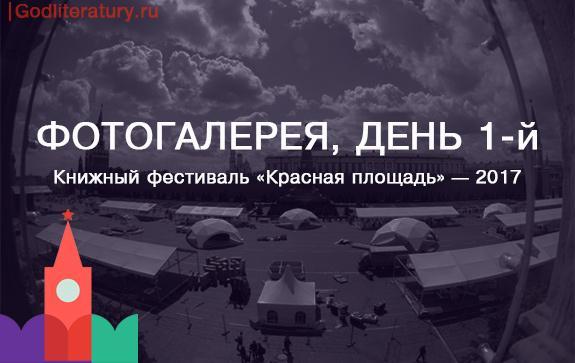 Фотогалерея-Красная-площадь-книжный-фестиваль